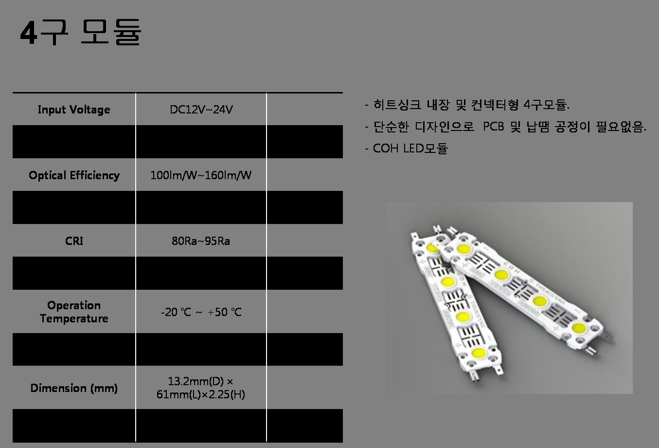 4구모듈2.png