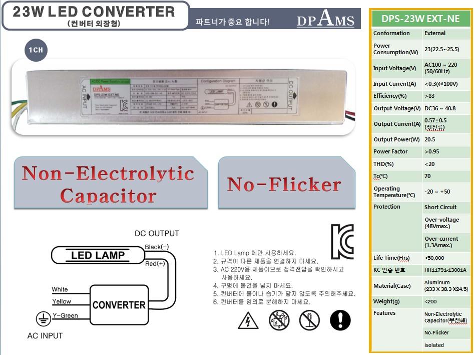 23w_led_converter_bfdcc0e5c7fc_b9abc0fcc7d8c5b8c0d4.jpg